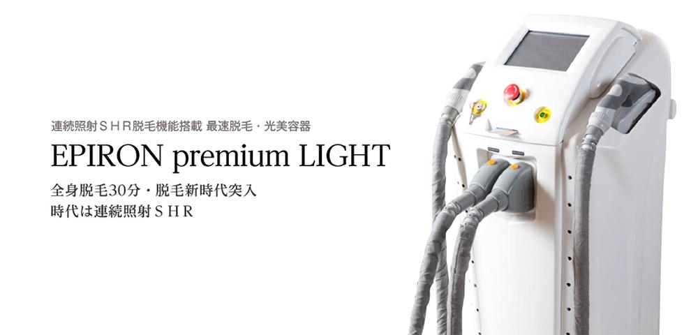 EPIRON premium LIGHT